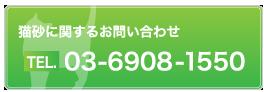 0369081550